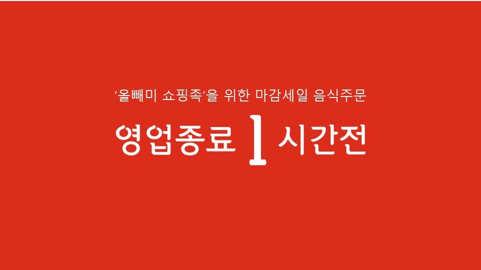 영업종료1시간전_1