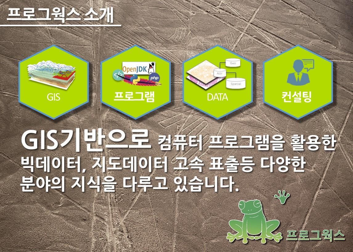 프로그웍스_소개_2